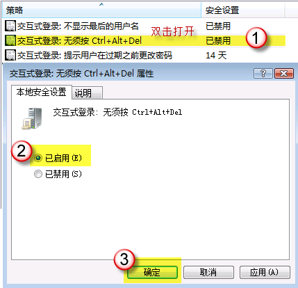 交互式登录无须按Ctrl+Alt+Del设置
