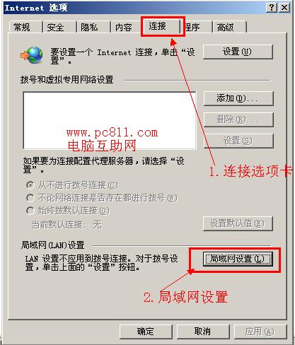 IE选项局域网连接设置