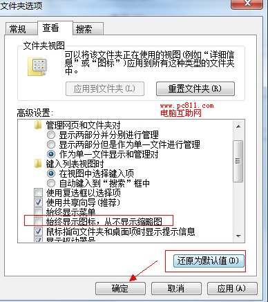 文件夹选项设置显示缩略图或还原默认值