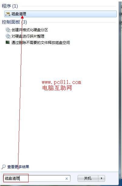 Windows7磁盘清理程序打开方法