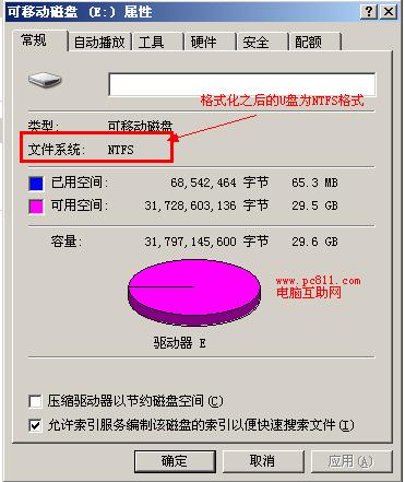 u盤怎么格式化成ntfs格式_u盤怎么格式化成ntfs格式