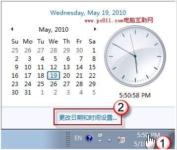Windows日期和时间设置