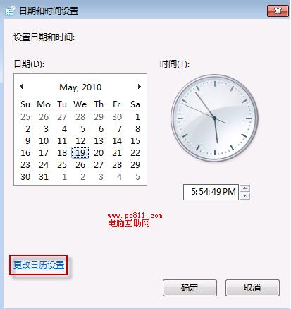 Win7日期和时间设置方法