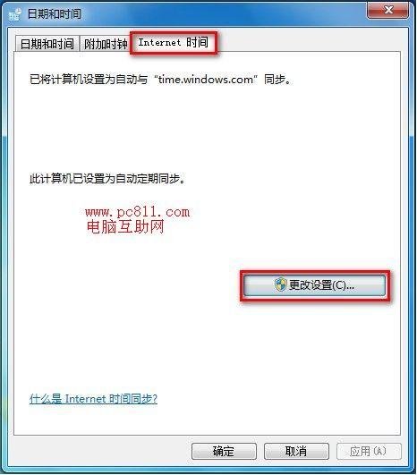 WIN7配置Internet时间同步