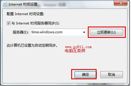 WIN7与Internet时间服务器同步