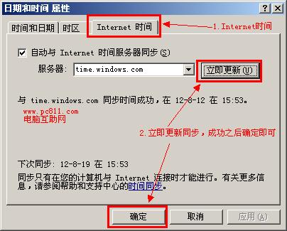 XP自动与时间服务器同步设置