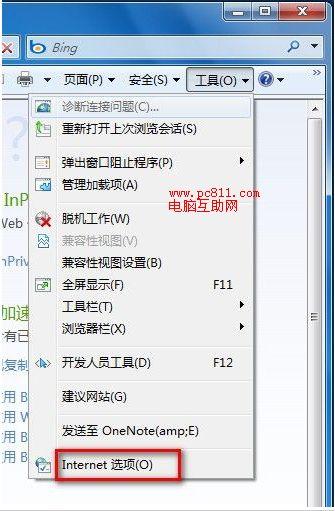 IE浏览器Internet选项打开方法