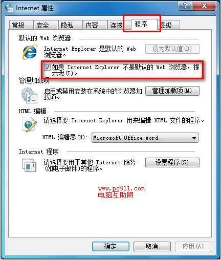 禁用IE浏览器自动检测不是默认浏览器方法