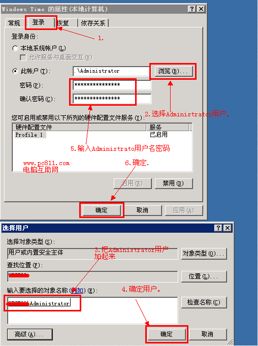 Windows Time服务设置服务登录帐户