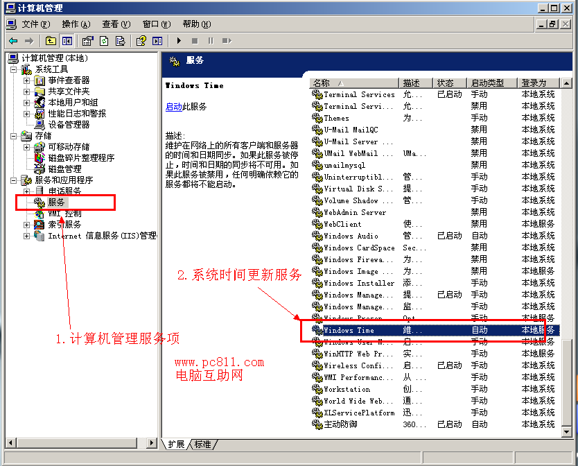 服务列表中的Windows Time日期时间服务项