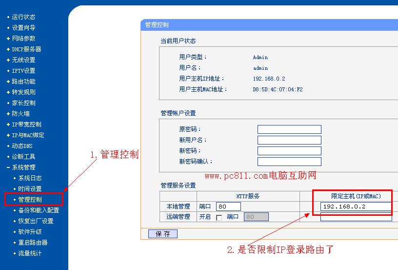 无线路由器限定主机登录控制界面