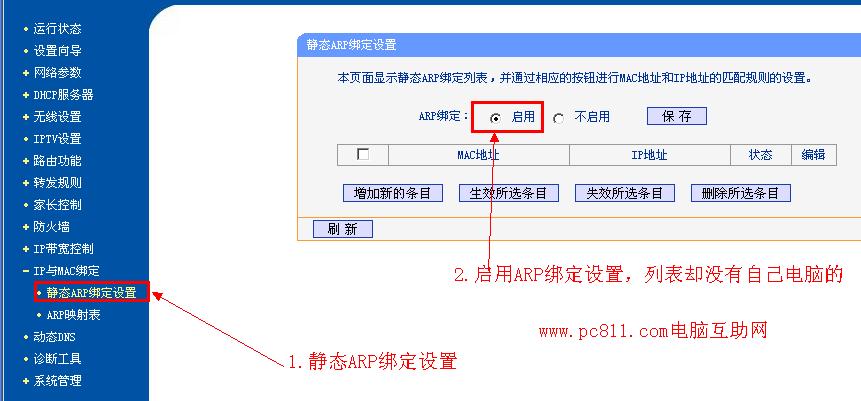 无线路由器的静态ARP绑定设置