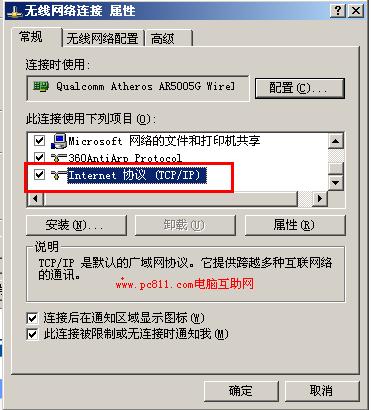 无线网络连接属性设置