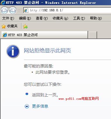 路由器访问HTTP 403 禁止访问]