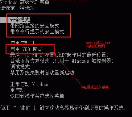 Windows高级选项菜单中的VGA模式