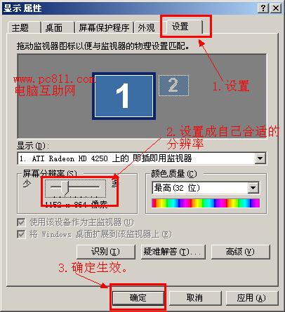 显示属性设置屏幕分辨率