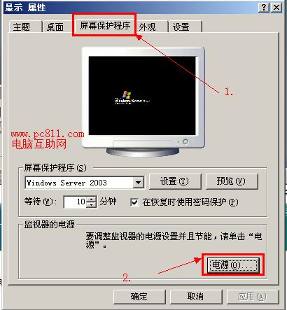显示属性设置屏幕保护程序