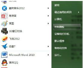 Win7系统中的控制面板