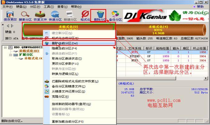 DiskGenius删除主磁盘分区