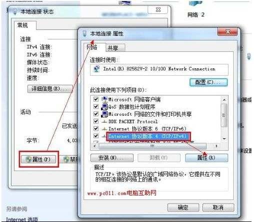 Win7 TCP/IP协议版本V4