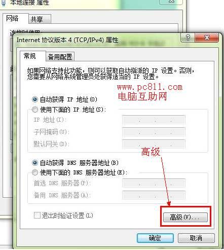 TCP/IPv4属性设置