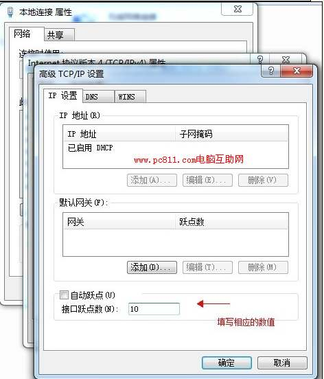 TCP/IP接口跃点数调