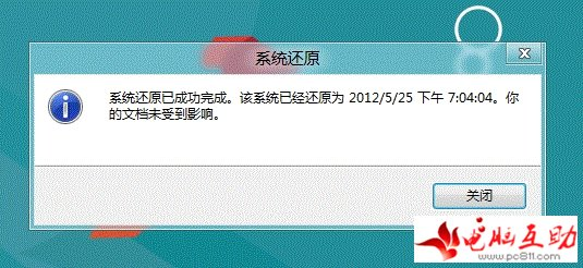 Windows8系统映像文件还原成功提示