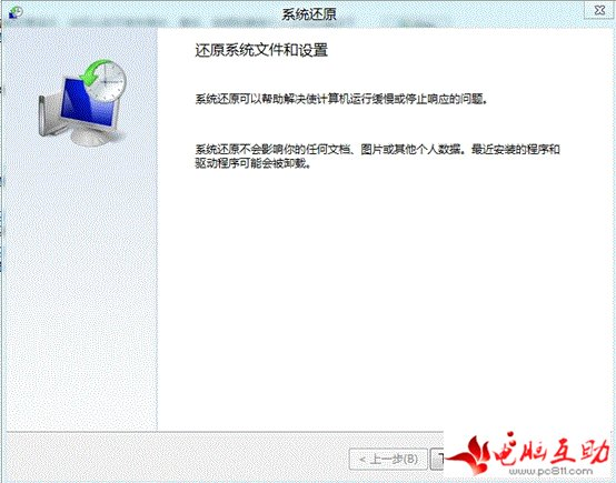 Windows8还原系统文件和设置