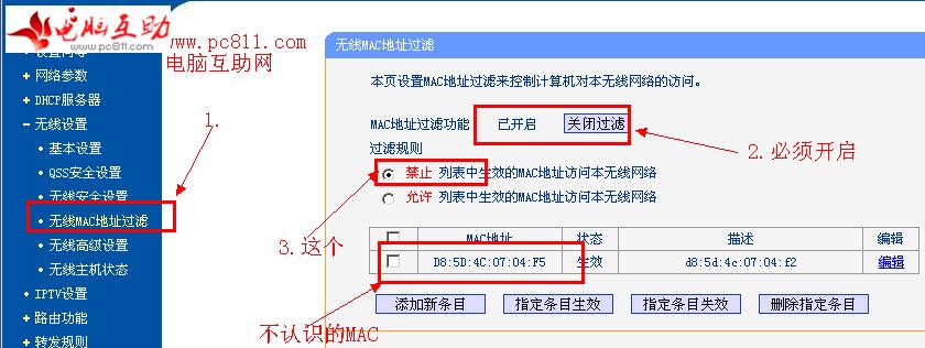 MAC地址过滤功能禁止别人蹭网