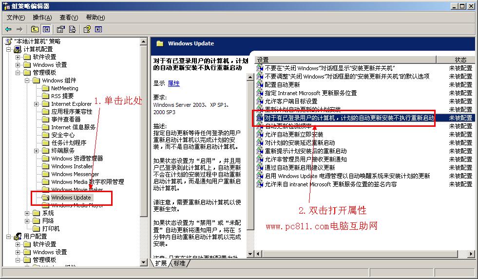 Windows安装完补丁后不自动重启