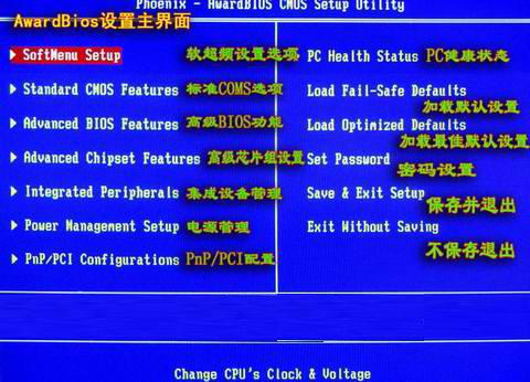 主板BIOS设置每天自动开机