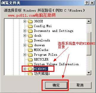 Windows系統密碼破解方法