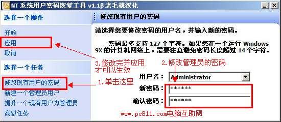 WIN系统密码新建管理员用户