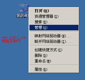 计算机管理程序打开方法