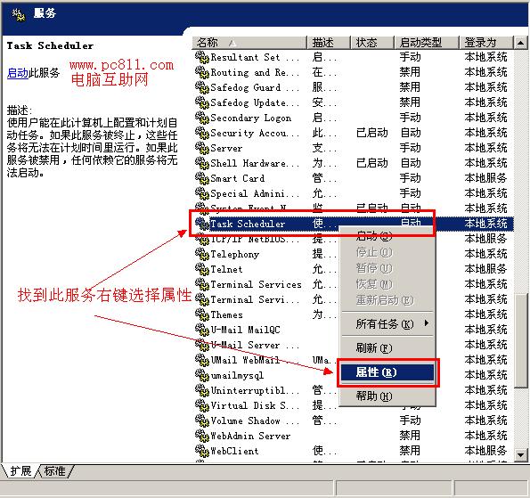 Task Scheduler服务设置