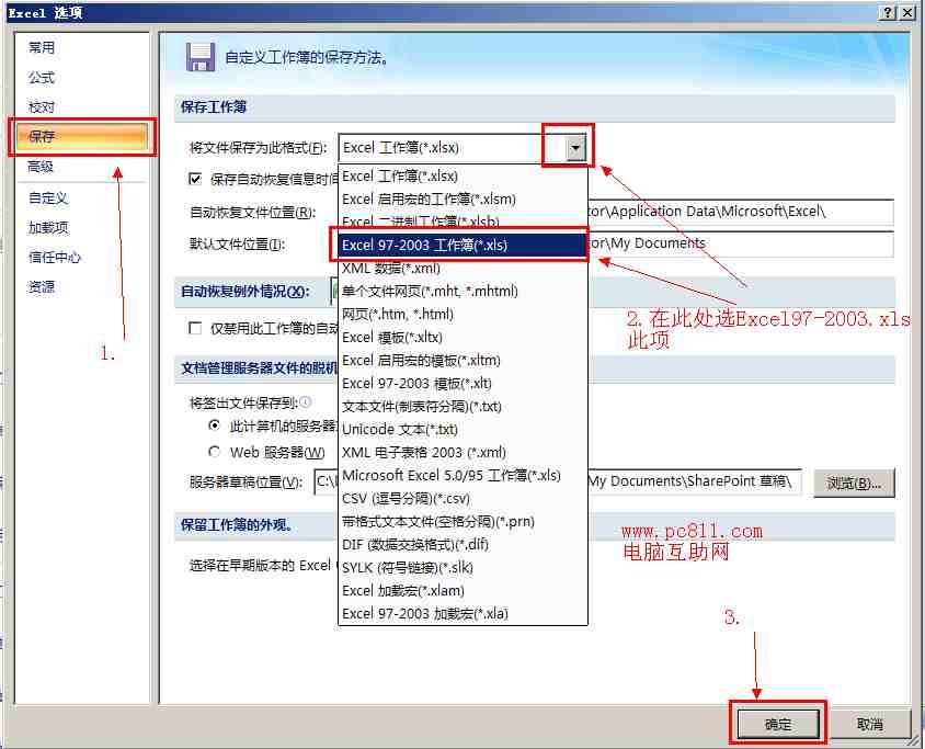 .xlsx自动保存xls低版本