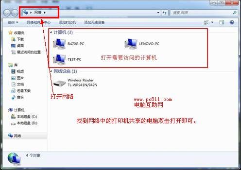 Windows7网络中的电脑