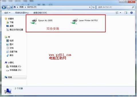 WIN7连接局域网内共享的打印机
