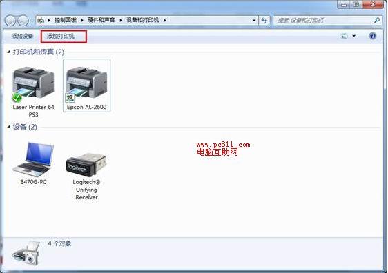 WIN7添加打印机