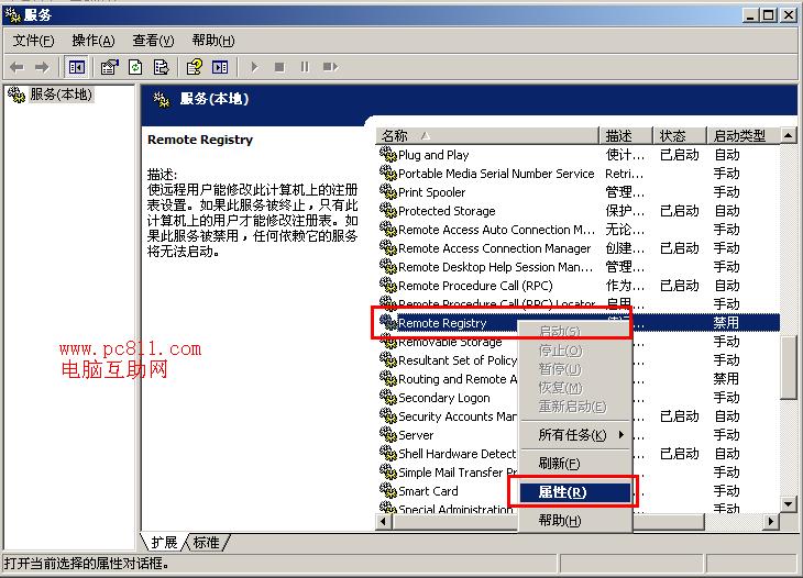 禁用遠程修改注冊表 防止黑客入侵