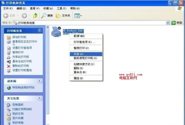 局域网共享打印机设置