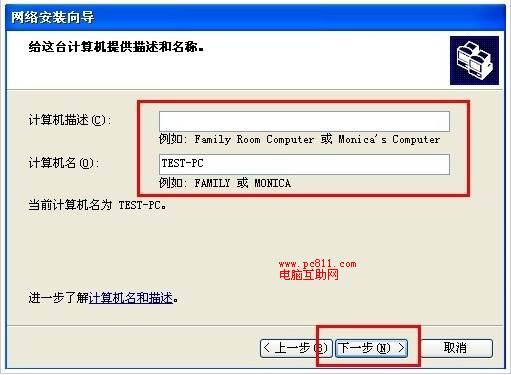 设置局域网共享计算机名和描述