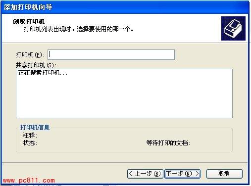 搜索局域网共享打印机