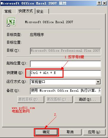 程序自定义设置快捷键