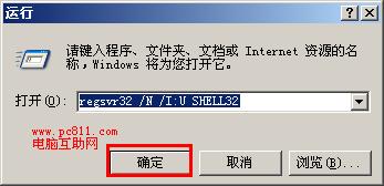 重新注册dll找回显示桌面图标