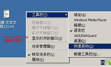 设置任务栏显示快速启动菜单方法