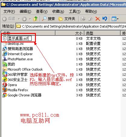 重命名为显示桌面.scf