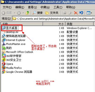 快速启动文件夹中的显示桌面图标