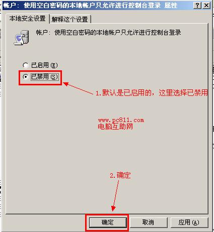 允许空密码访问本地电脑设置方法