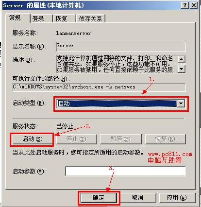 Server服务属性设置